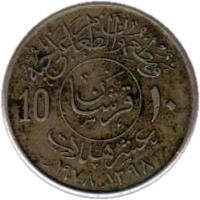 reverse of 10 Halala - Khalid bin Abdulaziz Al Saud - FAO (1978) coin with KM# 58 from Saudi Arabia. Inscription: 10 1978 1398