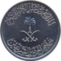 obverse of 5 Halala - Fahd bin Abdulaziz Al Saud (1987) coin with KM# 61 from Saudi Arabia. Inscription: الملك فهد بن عبد العزيز آل سعود خادم الحرمين الشريفين