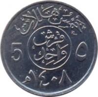 reverse of 5 Halala - Fahd bin Abdulaziz Al Saud (1987) coin with KM# 61 from Saudi Arabia. Inscription: خمس هللأت 5 ٥ قرش واحد