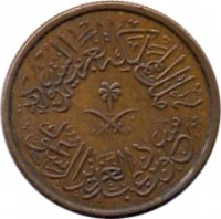 obverse of 1 Halala - Saud bin Abdulaziz Al Saud (1964) coin with KM# 44 from Saudi Arabia. Inscription: ملك المملكة العربية السعودية سعود بن عبد العزيز السعود