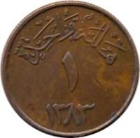 reverse of 1 Halala - Saud bin Abdulaziz Al Saud (1964) coin with KM# 44 from Saudi Arabia. Inscription: هلله واحده ١ ١٣٨٣