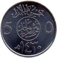 obverse of 5 Halala - Abdullah bin Abdulaziz Al Saud (2006 - 2009) coin with KM# 69 from Saudi Arabia.