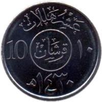 obverse of 10 Halala - Abdullah bin Abdulaziz Al Saud (2006 - 2009) coin with KM# 70 from Saudi Arabia.