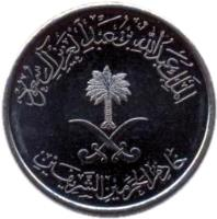 reverse of 10 Halala - Abdullah bin Abdulaziz Al Saud (2006 - 2009) coin with KM# 70 from Saudi Arabia.