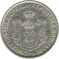 obverse of 10 Dinara - 1'st Coat of Arms (2005 - 2011) coin with KM# 41 from Serbia. Inscription: РЕПУБЛИКА СРБИЈА-REPUBLIKA SRBIJA · НБС-NBS ·