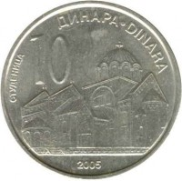 reverse of 10 Dinara - 1'st Coat of Arms (2005 - 2011) coin with KM# 41 from Serbia. Inscription: ДИНАРА-DINARA 10 СТУДЕНИЦА 2005