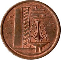 obverse of 1 Cent (1967 - 1984) coin with KM# 1 from Singapore.