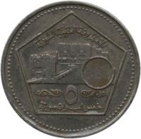 reverse of 5 Pounds - With hologram (2003) coin with KM# 129 from Syria. Inscription: ٥ الجمهورية العربية السورية خمس ليرات سورية