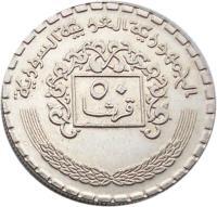 reverse of 50 Piastres - No stars on shield (1974) coin with KM# 108 from Syria. Inscription: الجمهورية العربية السورية ٥٠ قرش