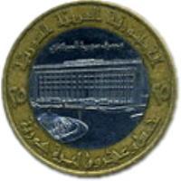 reverse of 25 Pounds (1996) coin with KM# 126 from Syria. Inscription: الجمهورية العربية السورية مصرف سورية المركزي ٢٥ ٢٥ خمس وعشرون ليرة سورية