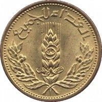 reverse of 5 Piastres - FAO (1971) coin with KM# 100 from Syria.