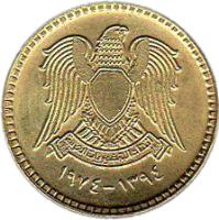 obverse of 5 Piastres (1974) coin with KM# 105 from Syria. Inscription: ١٣٩٤-١٩٧٤