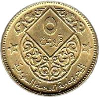 reverse of 5 Piastres (1974) coin with KM# 105 from Syria.