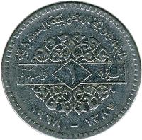 reverse of 1 Pound - 3 stars on shield (1968 - 1971) coin with KM# 98 from Syria. Inscription: ١ ۱۳۸۷-١٩٦٨