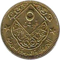 reverse of 5 Piastres - 3 stars on shield (1962 - 1965) coin with KM# 94 from Syria.