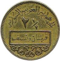 reverse of 2 1/2 Piastres (1962 - 1965) coin with KM# 93 from Syria. Inscription: ١/٢ ٢