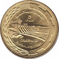 reverse of 5 Piastres - FAO (1976) coin with KM# 110 from Syria. Inscription: ٥