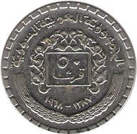 reverse of 50 Piastres - 3 stars on shield (1968) coin with KM# 97 from Syria. Inscription: الجمهورية العربية السورية ٥٠ قرشا ١٣٨٧ - ١٩٦٨