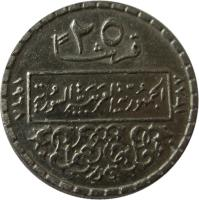 reverse of 25 Piastres - 3 stars on shield; Date on reverse (1968) coin with KM# 96 from Syria. Inscription: ٢٥ قرشا ١٢٨٧ ١٩٦٨ الجمهورية العربية السورية