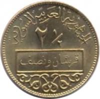 reverse of 2 1/2 Piastres (1973) coin with KM# 104 from Syria. Inscription: الجمهورية العربية السورية ١/٢ ٢