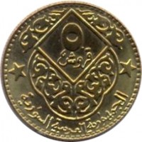 reverse of 5 Piastres (1979) coin with KM# 116 from Syria. Inscription: ٥ الجمهورية العربية السورية