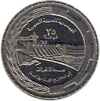 reverse of 25 Piastres - FAO (1976) coin with KM# 112 from Syria.