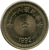 obverse of 50 Yuan (1992 - 2000) coin with Y# 554 from Taiwan. Inscription: 年一十八國民華中 1992