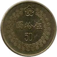 reverse of 50 Yuan (1992 - 2000) coin with Y# 554 from Taiwan. Inscription: 圓拾伍 50