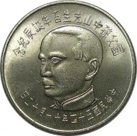 obverse of 5 Yuan (1965) coin with Y# 537 from Taiwan.