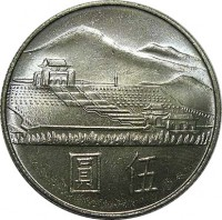 reverse of 5 Yuan (1965) coin with Y# 537 from Taiwan.