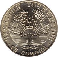 obverse of 3 Somonii (2001) coin with KM# 8 from Tajikistan. Inscription: ҶУМҲУРИИ ТОҶИКИСТОН · СЕ СОМОНӢ ·