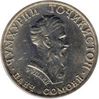 obverse of 5 Somonii (2001) coin with KM# 9 from Tajikistan. Inscription: ҶУМҲУРИИ ТОҶИКИСТОН РӮДАКӢ · ПАНҶ СОМОНӢ ·