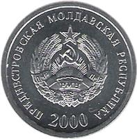 obverse of 5 Kopeek (2000) coin with KM# 2 from Transnistria. Inscription: ПРИДНЕСТРОВСКАЯ МОЛДАВСКАЯ РЕСПУБЛИКА 2000 ПМР РМН ПМР