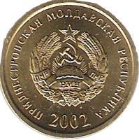 obverse of 25 Kopeek (2002) coin with KM# 5 from Transnistria. Inscription: ПРИДНЕСТРОВСКАЯ МОЛДАВСКАЯ РЕСПУБЛИКА 2002 ПМР РМН ПМР
