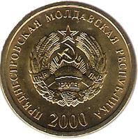 obverse of 50 Kopeek (2000) coin with KM# 4 from Transnistria. Inscription: ПРИДНЕСТРОВСКАЯ МОЛДАВСКАЯ РЕСПУБЛИКА 2000 ПМР РМН ПМР