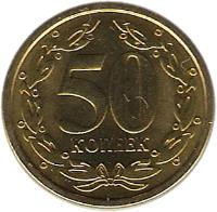 reverse of 50 Kopeek (2000) coin with KM# 4 from Transnistria. Inscription: 50 КОПЕЕК