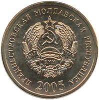 obverse of 50 Kopeek - Non magnetic (2005) coin with KM# 53 from Transnistria. Inscription: 2005