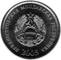 obverse of 10 Kopeek (2005) coin with KM# 51 from Transnistria. Inscription: ПРИДНЕСТРОВСКАЯ МОЛДАВСКАЯ РЕСПУБЛИКА 2005