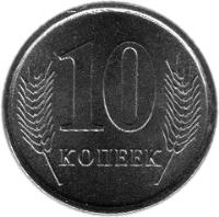 reverse of 10 Kopeek (2005) coin with KM# 51 from Transnistria. Inscription: 10 КОПЕЕК