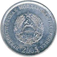 obverse of 5 Kopeek (2005) coin with KM# 50 from Transnistria. Inscription: ПРИДНЕСТРОВСКАЯ МОЛДАВСКАЯ РЕСПУБЛИКА 2005 ПМР РМН ПМР
