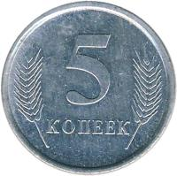 reverse of 5 Kopeek (2005) coin with KM# 50 from Transnistria. Inscription: 5 КОПЕЕК