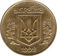 obverse of 25 Kopiyok - Without mintmark (1992 - 1996) coin with KM# 2.1a from Ukraine. Inscription: УКРАЇНА 1992