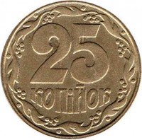 reverse of 25 Kopiyok - Without mintmark (1992 - 1996) coin with KM# 2.1a from Ukraine. Inscription: 25 копiйок