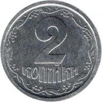 reverse of 2 Kopiyki (1992 - 1996) coin with KM# 4a from Ukraine. Inscription: КОПİЙКИ