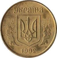 obverse of 50 Kopiyok - Without mintmark (1992 - 1996) coin with KM# 3 from Ukraine. Inscription: УКРАЇНА 1992