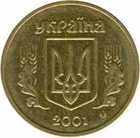 obverse of 1 Hryvnia - With mintmark (2001 - 2003) coin with KM# 8b from Ukraine. Inscription: УКРАЇНА 2001