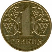 reverse of 1 Hryvnia - With mintmark (2001 - 2003) coin with KM# 8b from Ukraine. Inscription: 1 гривня