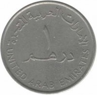 reverse of 1 Dirham - Zayed bin Sultan Al Nahyan - Magnetic (2012 - 2014) coin with KM# 6.2a from United Arab Emirates. Inscription: الإمارات العربية المتحدة ١ درهم UNITED ARAB EMIRATES