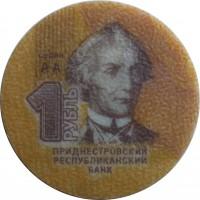 reverse of 1 Ruble (2014) coin from Transnistria. Inscription: ПРБОДИНРУБЛЬПРБОДИНРУБЛЬ 1ПРИДНЕСТРОВЬЕ1ПРИДНЕСТРОВЬЕ серия АА 1 РУБЛЬ ПРИДНЕСТРОВСКИЙ РЕСПУБЛИКАНСКИЙ БАНК