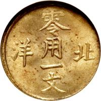 reverse of 1 Cash - Guangxu (1904 - 1907) coin with Y# 66 from China. Inscription: 零 洋 用 北 一 文